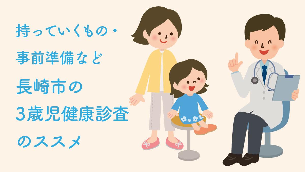 3歳児健康診査