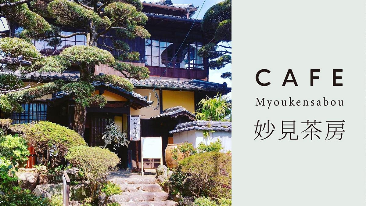 """長崎西山の古民家カフェは静かなる""""Zen""""の世界『妙見茶房』"""