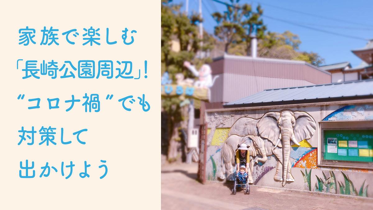 家族で楽しむ「長崎公園周辺」!コロナ禍でも対策して出かけよう