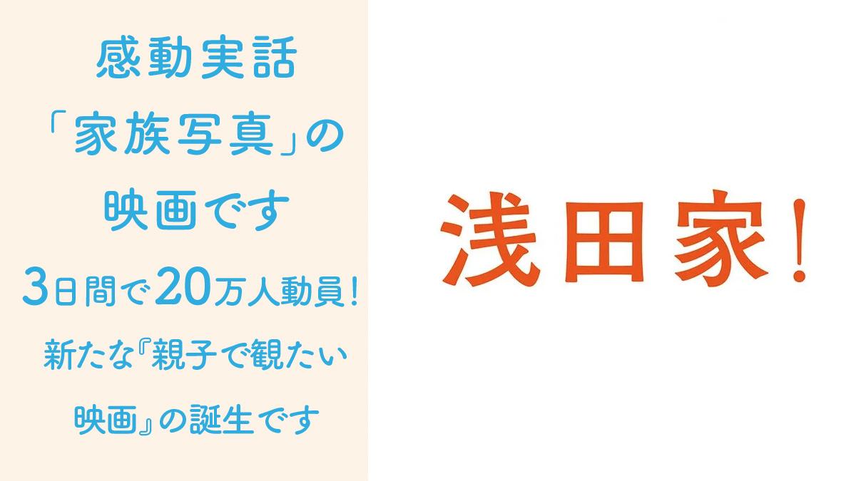 映画「浅田家!」上映いつまで あらすじ、予告動画