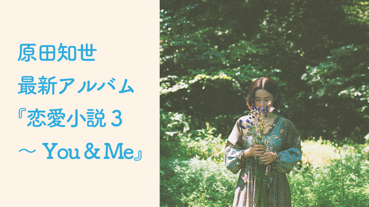 原田知世 最新アルバム豪華ゲストは?極上POPSの選曲は?『恋愛小説3』