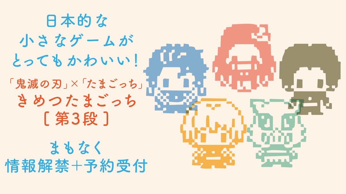 きめつたまごっち予約『第3弾』10月30日解禁! 予約サイト一覧!