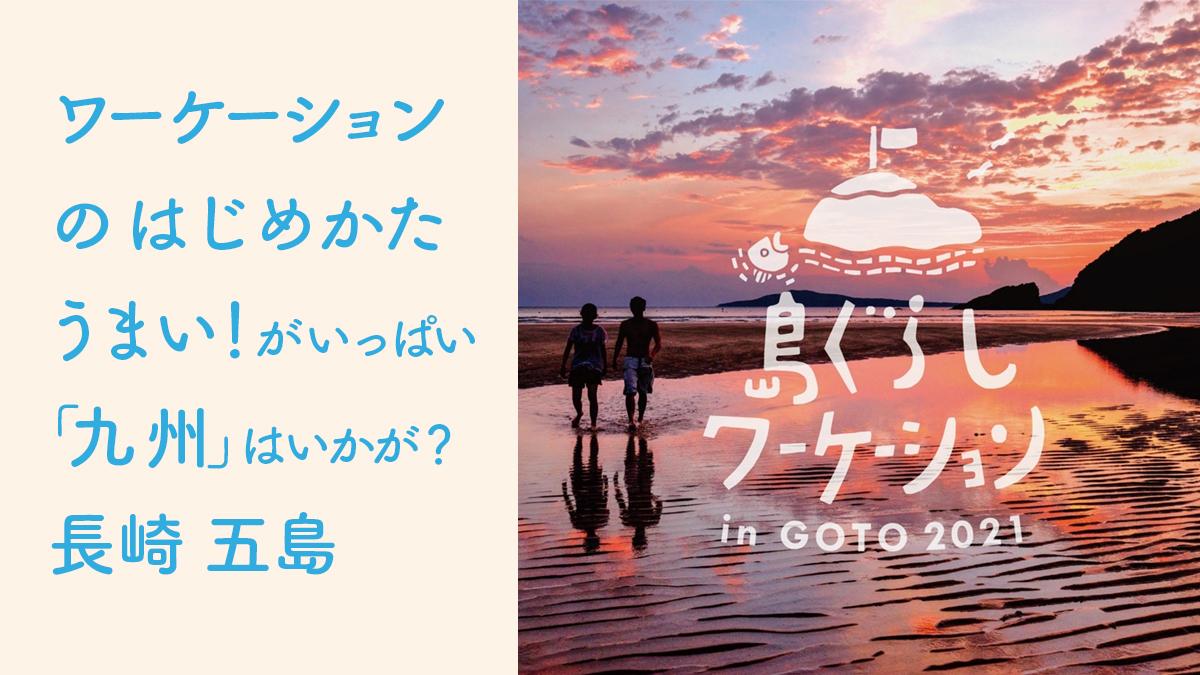 ワーケーションのはじめかた「九州」へようこそ!長崎五島