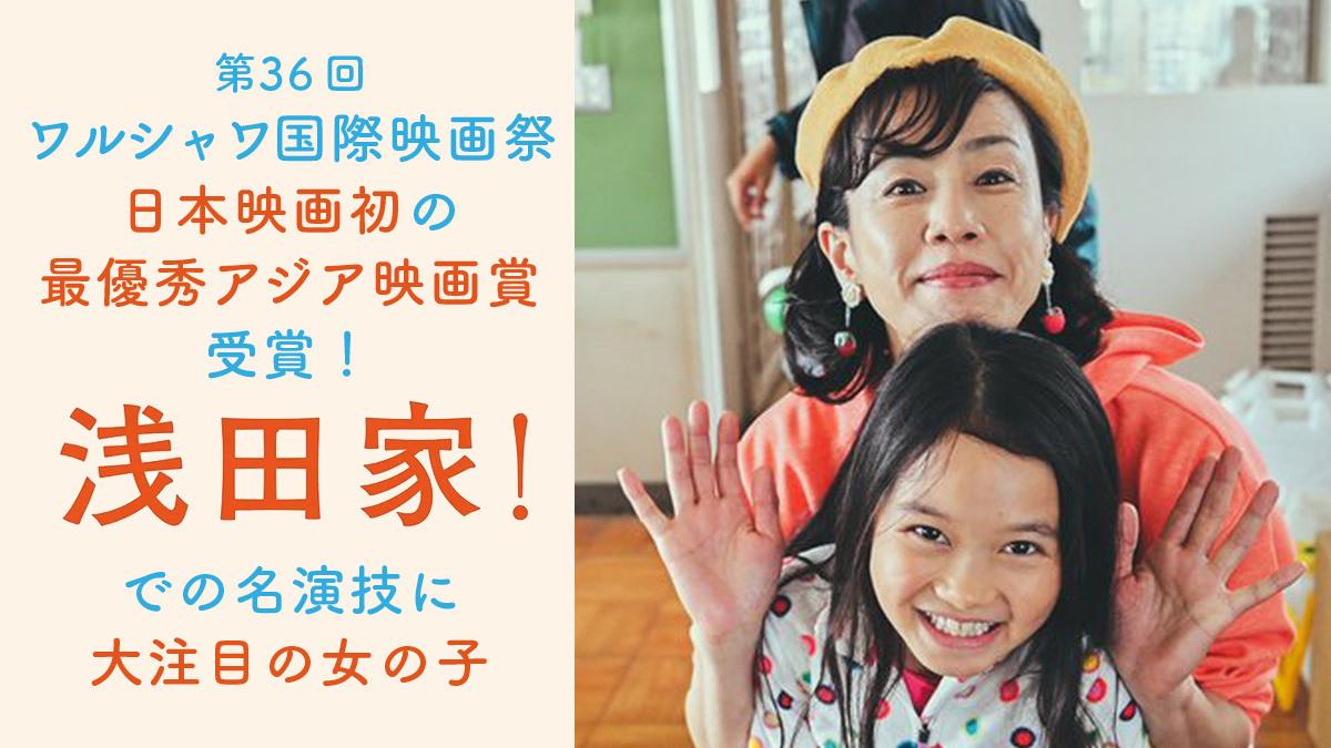 浅田家で話題の内海莉子役の『女の子』  後藤由依良さんってどんな人?
