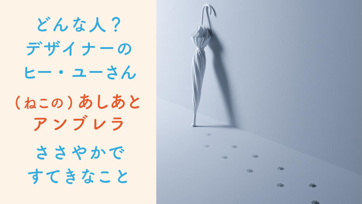 デザイナーヒー・ユーさん