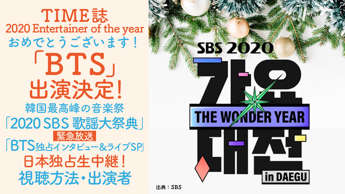 BTS出演!!『2020 SBS歌謡大祭典』視聴方法スマホでも!