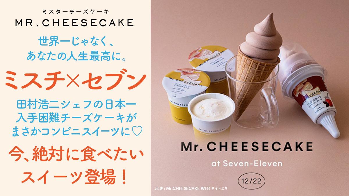 ミスターチーズケーキセブン