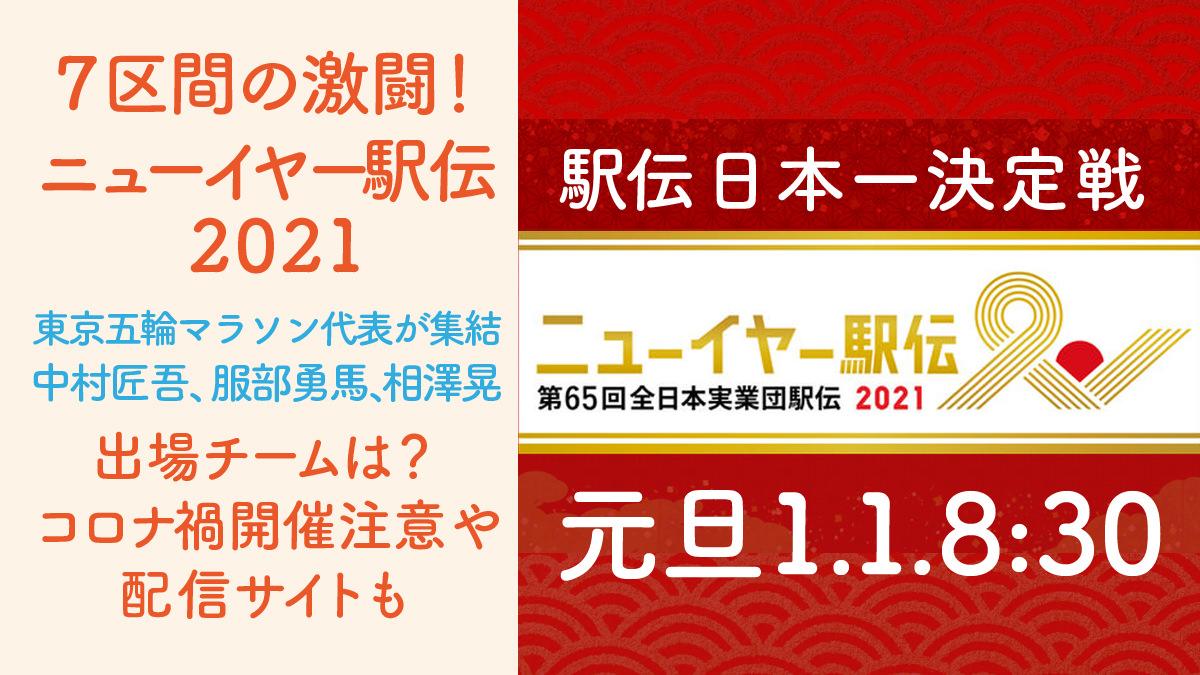 ニューイヤー駅伝2021の出場チームや『もっと楽しむ』LIVE配信サイト