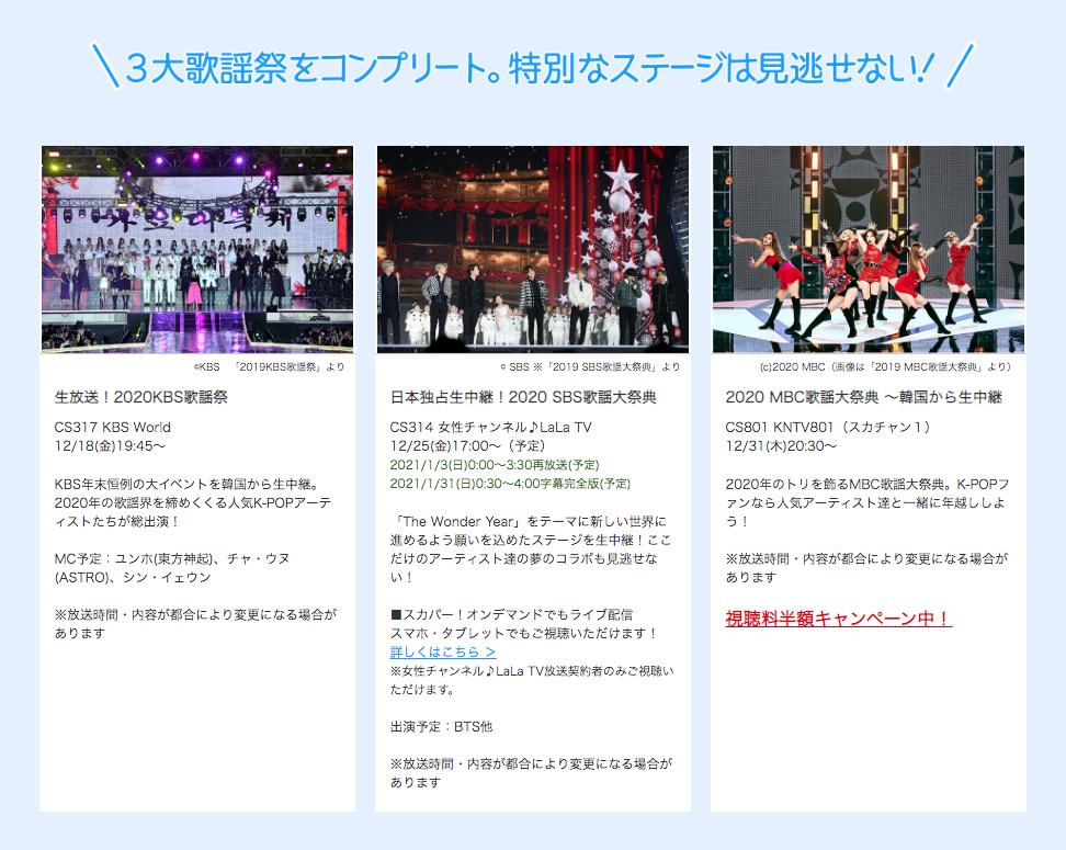 スカパー3大歌謡祭