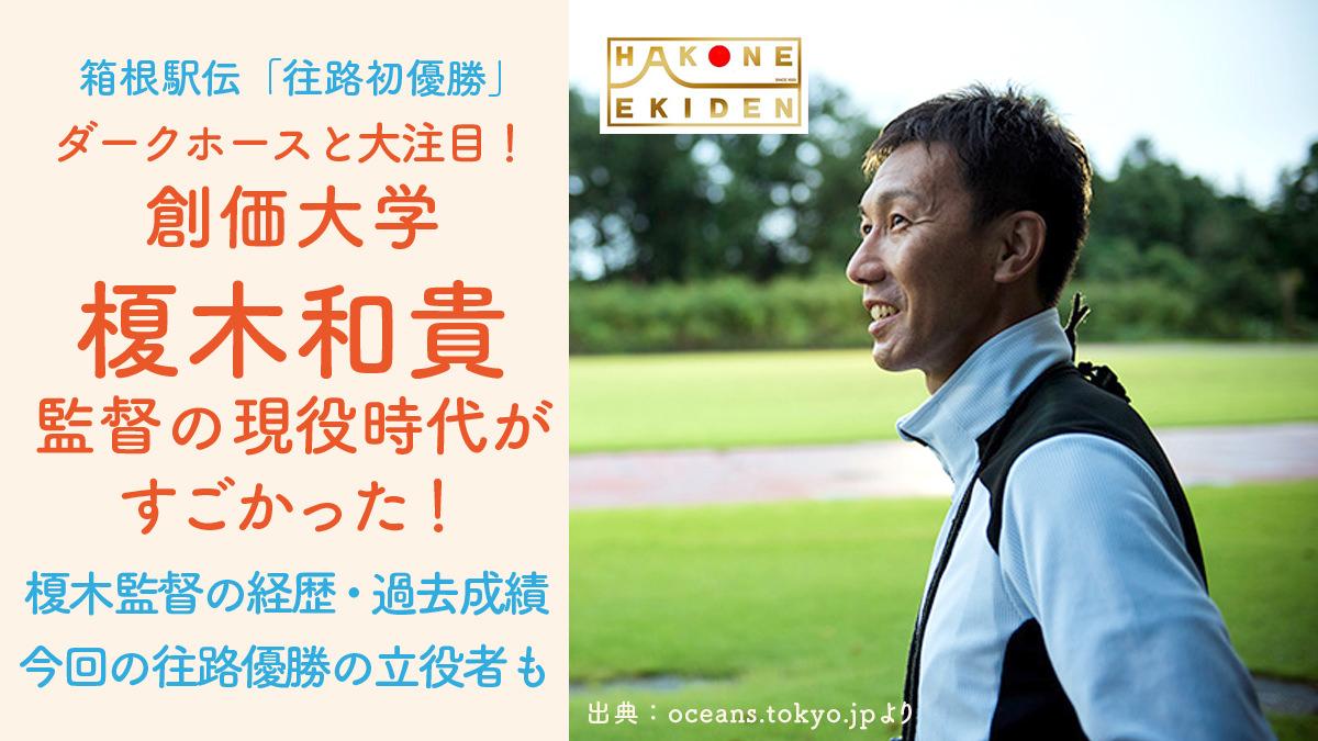 創価大駅伝榎木監督の経歴・学歴は?過去の成績について【箱根往路初V】