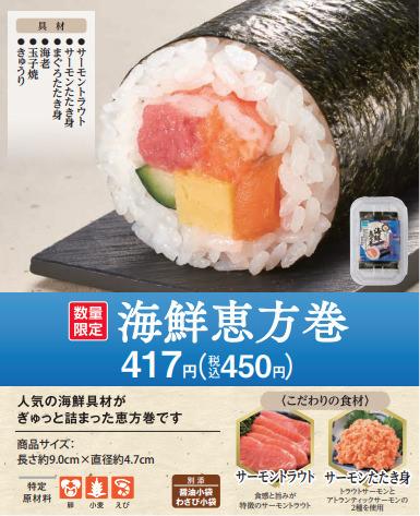 恵方巻ファミ海鮮