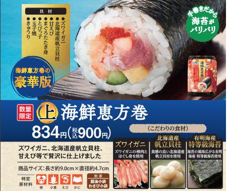 恵方巻ファミ上海鮮
