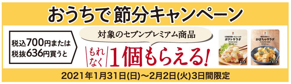 セブン恵方キャンペーン
