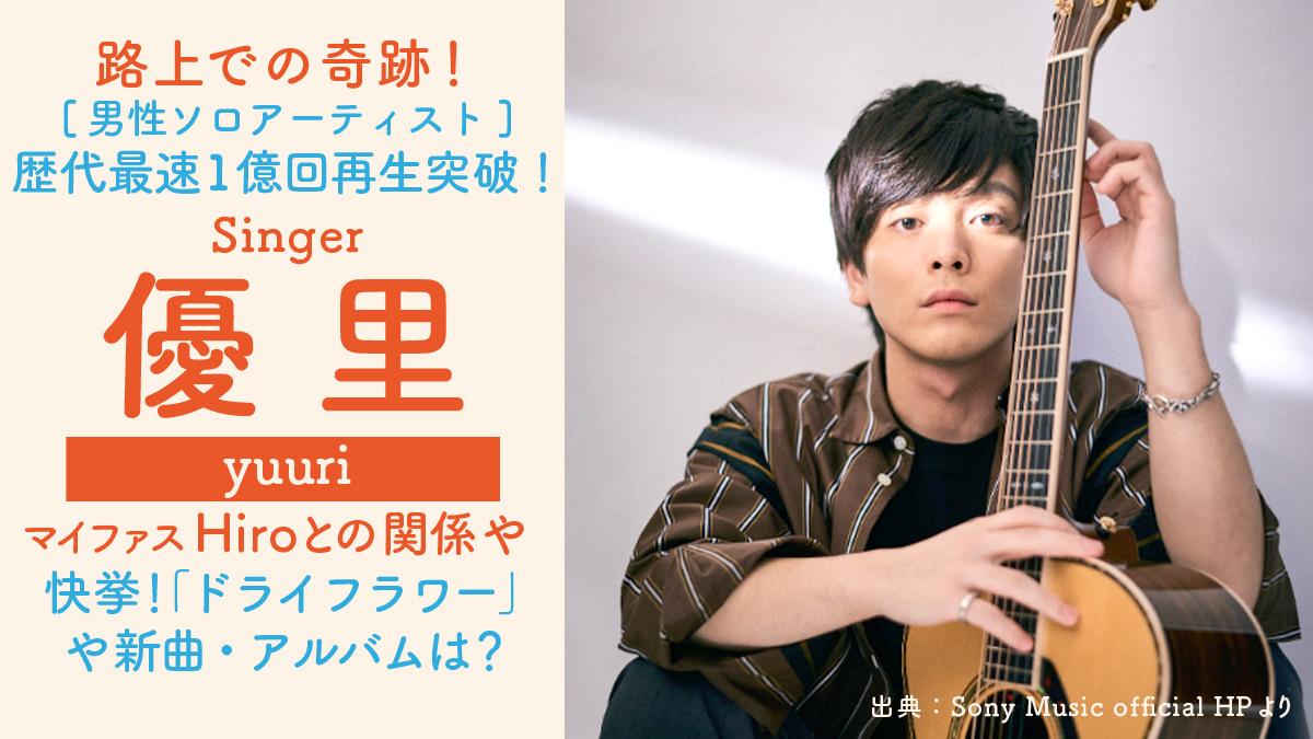 優里(歌手)とマイファスHiroの出会いが奇跡すぎる!最速1億再生「ドライフラワー」や新作は?