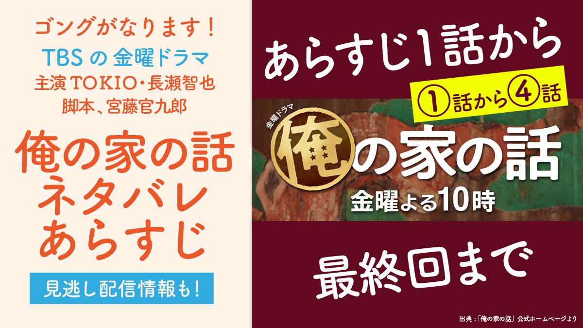 ドラマ「俺の家の話」全話ネタバレ&あらすじ!長瀬智也×宮藤官九郎