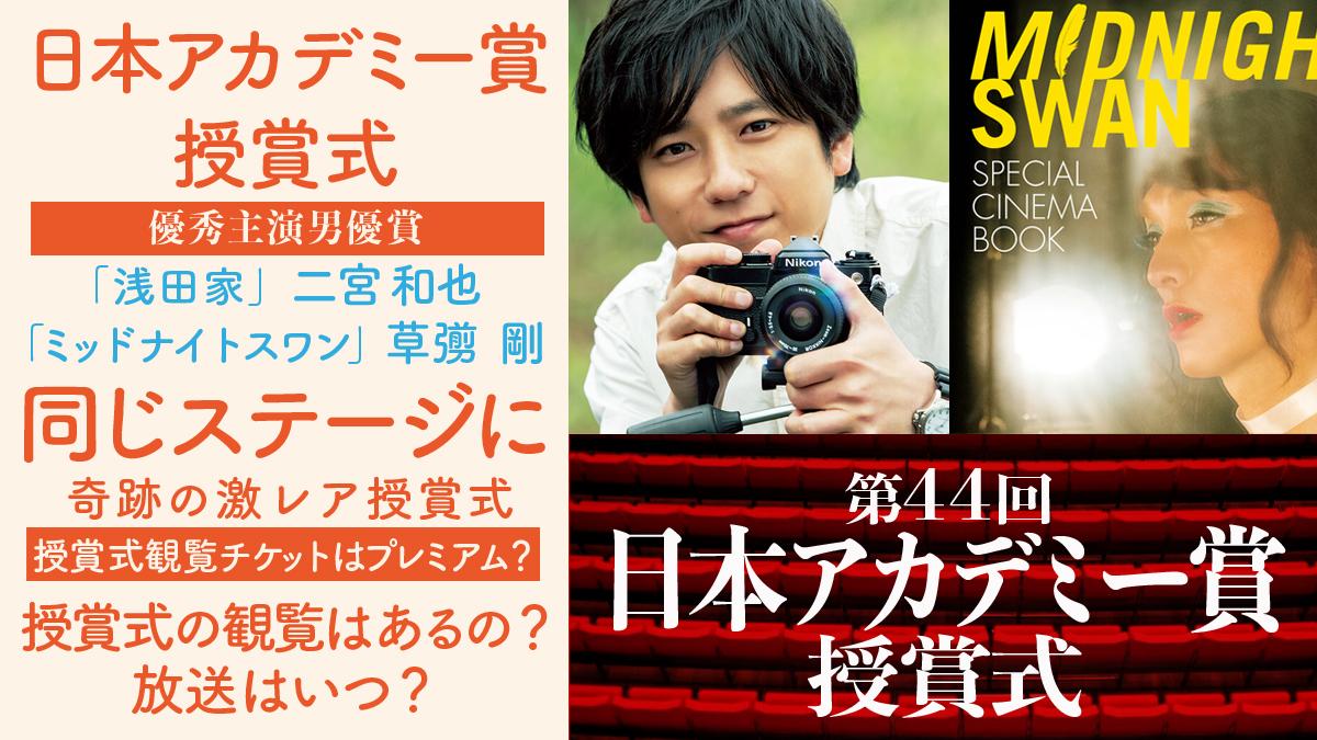 日本アカデミー賞受賞式に『二宮和也』と『草彅剛』!授賞式観戦チケットの販売はあり?放送はいつ?