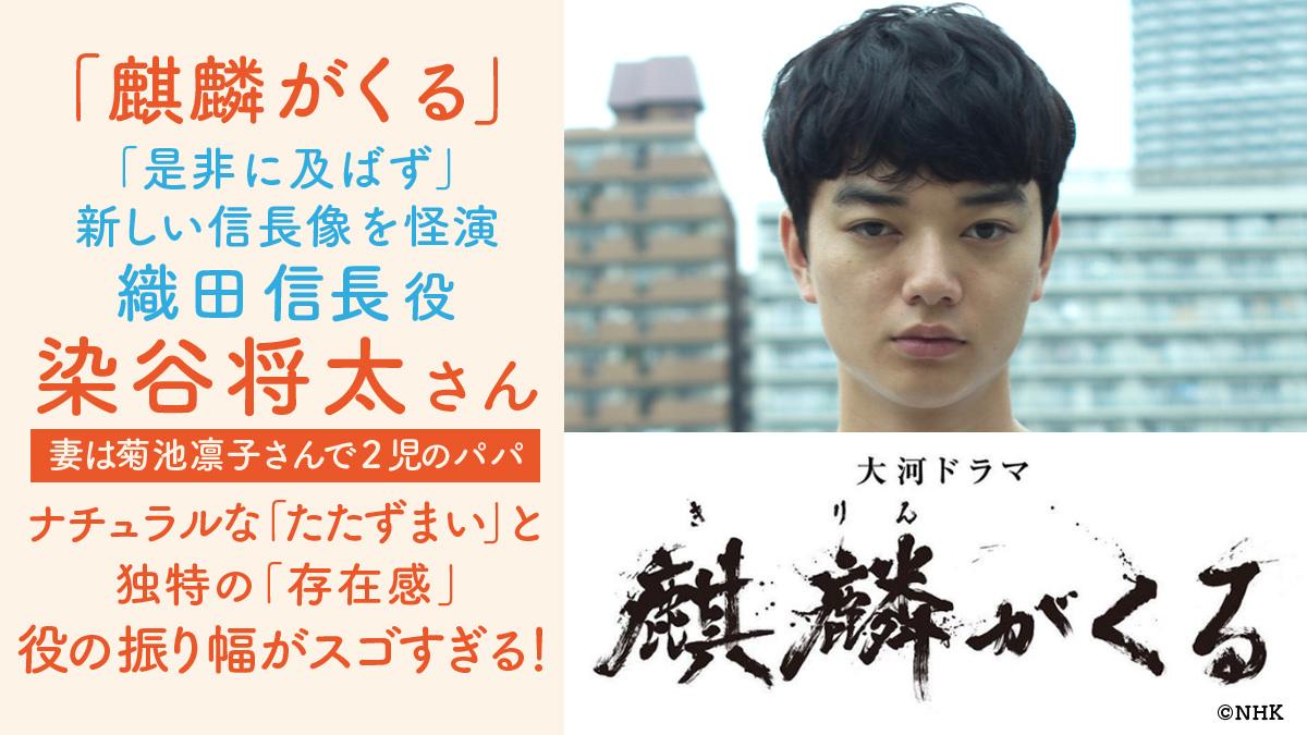 染谷将太「麒麟の信長怪演!」役の振り幅がスゴイ!『振り幅』と『そっくりさん』まとめ