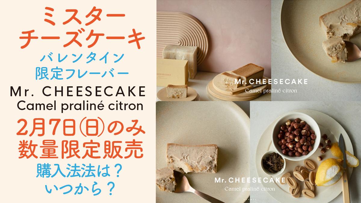 ミスターチーズケーキからバレンタイン2021限定ケーキ登場!いつから?購入法法は?