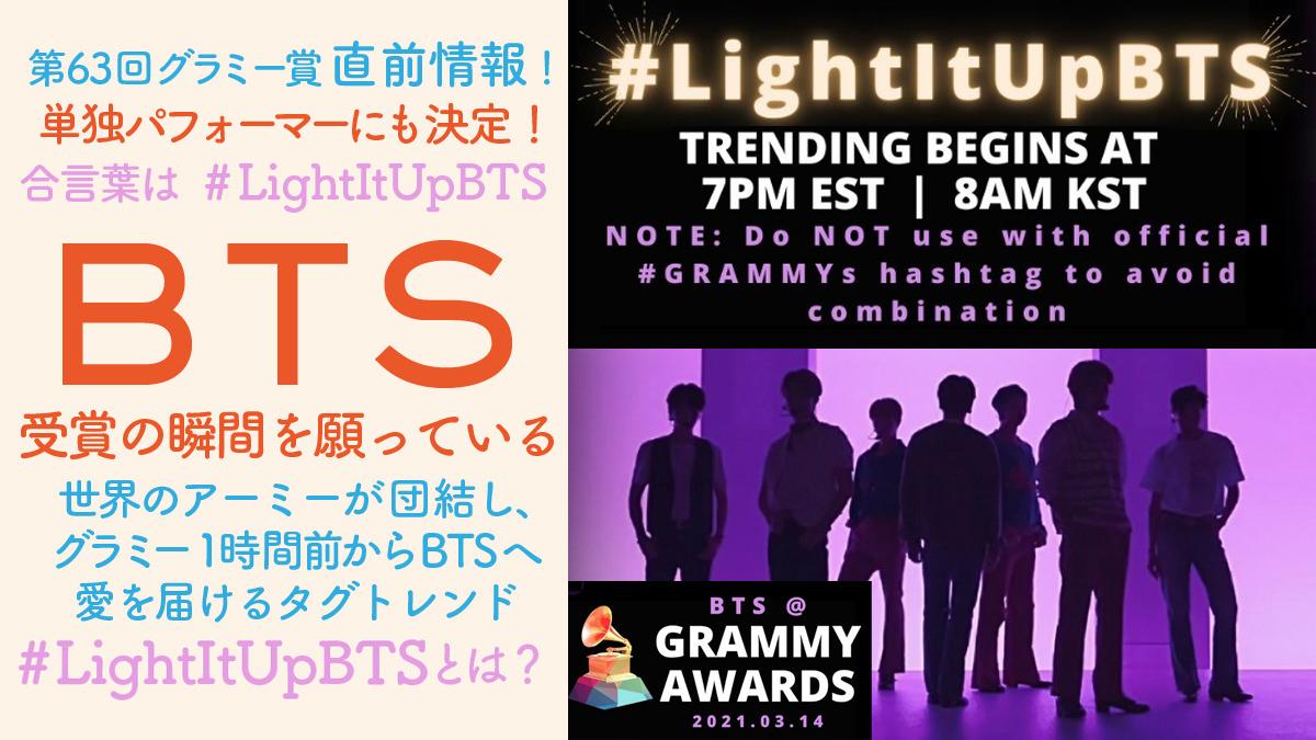 第63回グラミー賞!BTSの出演時間や『#LightItUpBTS』企画とは?