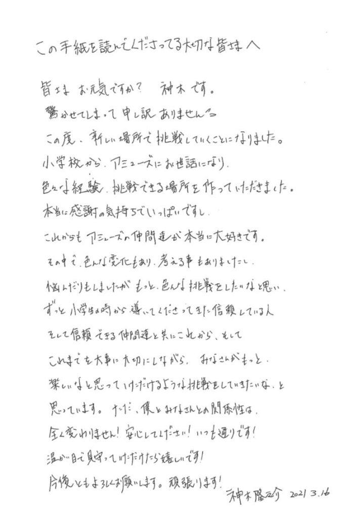神木隆之介お手紙