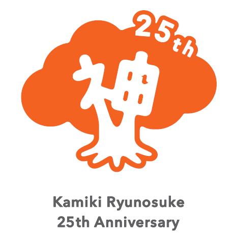 神木25周年ロゴ