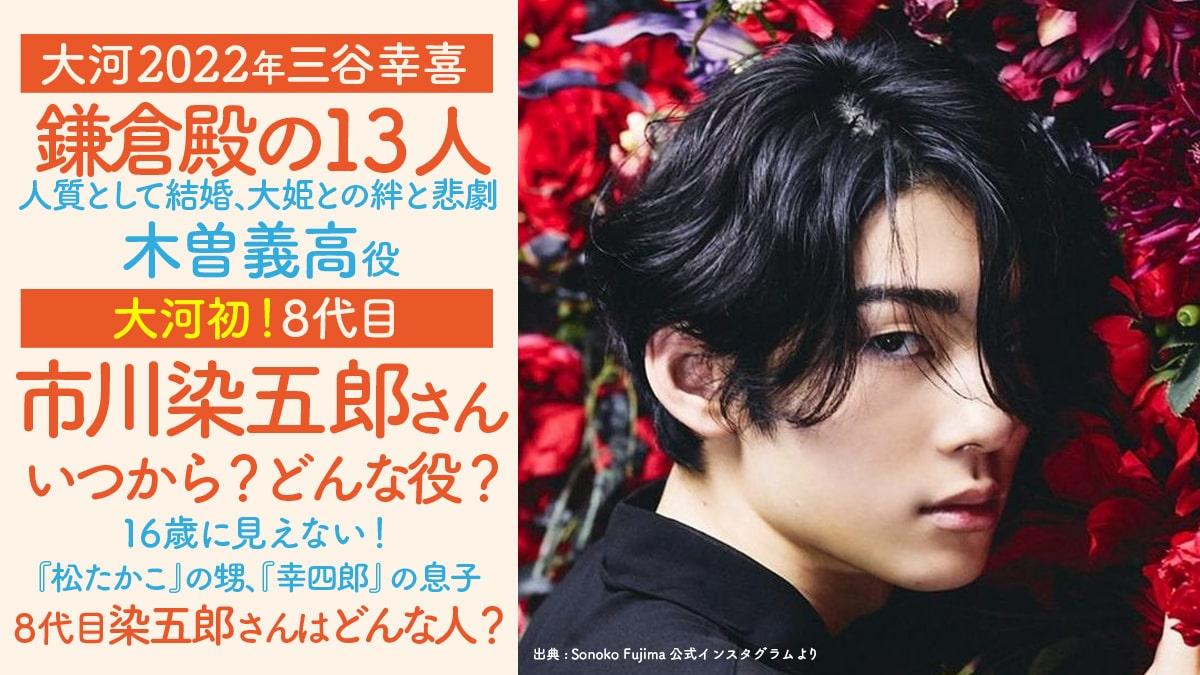 市川染五郎八代目 インスタも美しい!大河ドラマ『木曽義高』役で初出演決定!いつから?どんな役?