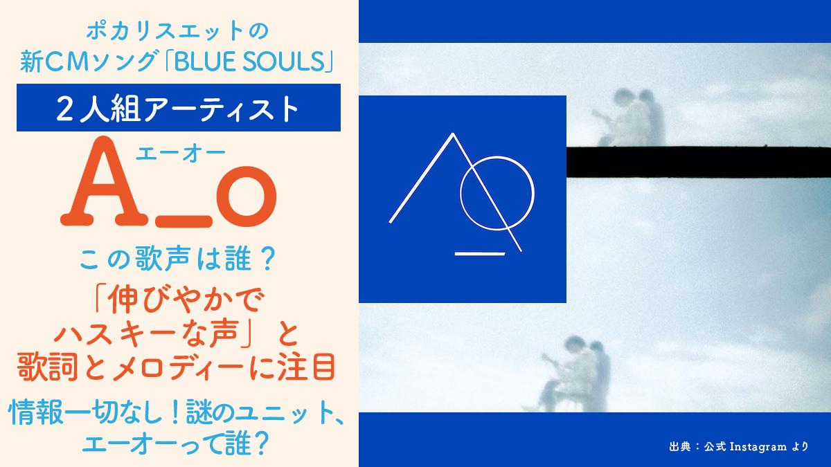 A_o(エーオー)って誰?アイナ?『blue souls』がポカリのCM曲に!