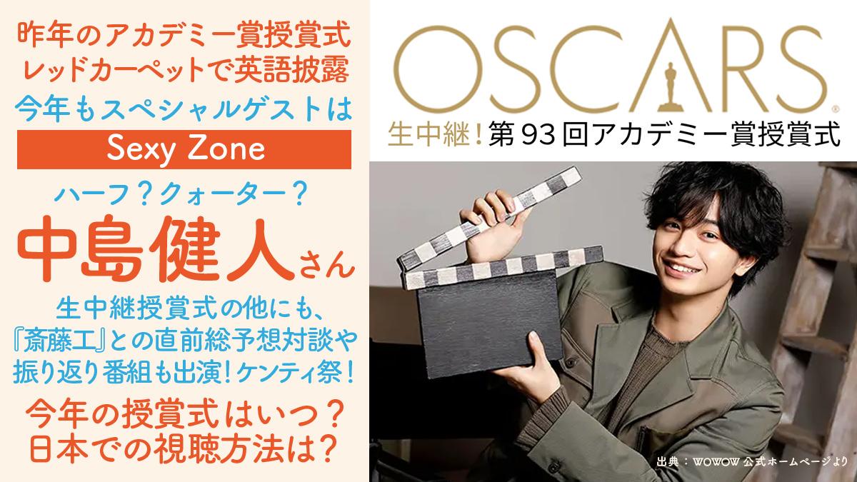 中島健人[セクゾ]はハーフだから英語堪能?今年もアカデミー賞授賞式でスペシャルゲスト!