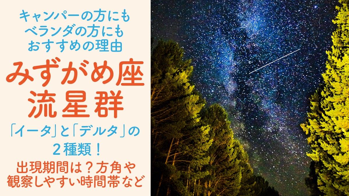 みずがめ座流星群2021の方角や時間帯や観測時おすすめアプリなどまとめ