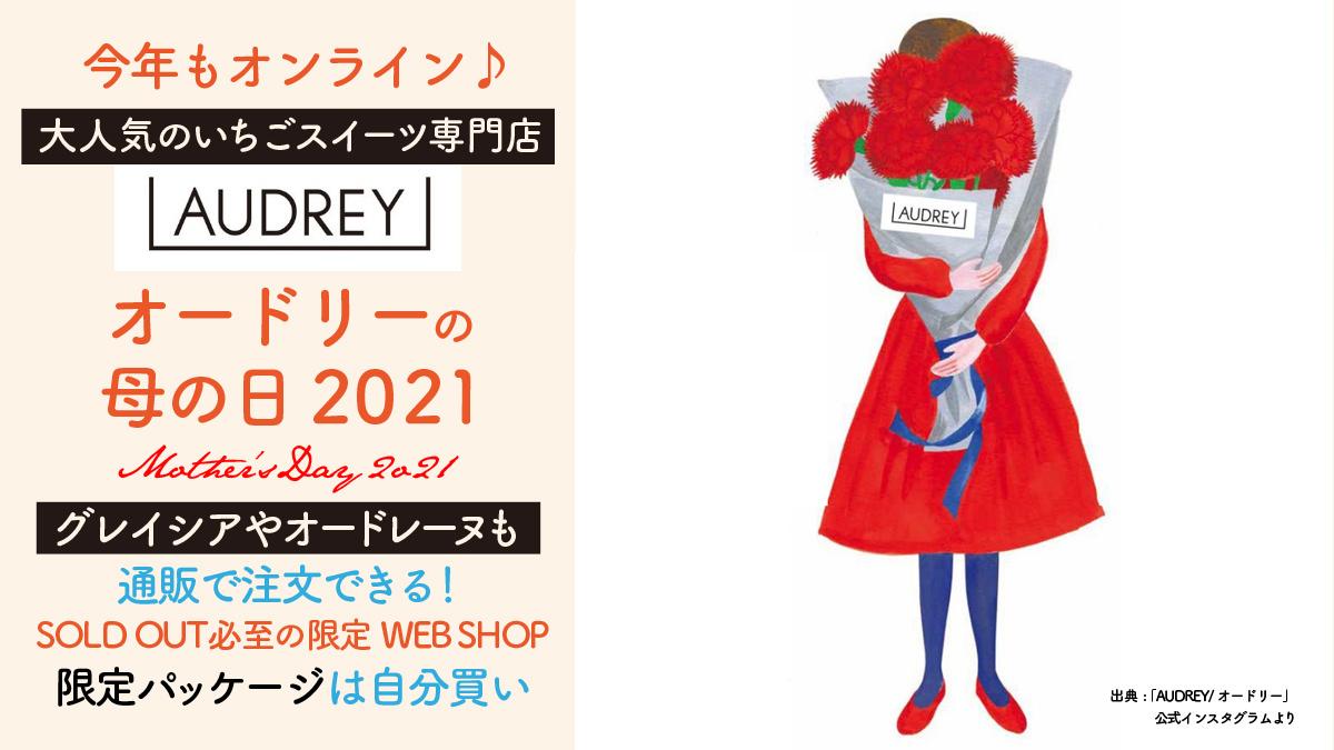 『オードリー 母の日2021』今年も限定サイト?!いつから?購入方法は?