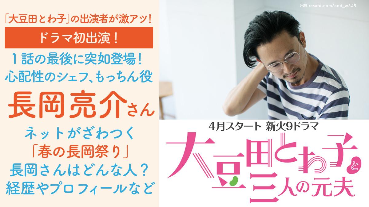 ドラマ初出演の長岡亮介ってどんな人?星野源や椎名林檎も魅了!