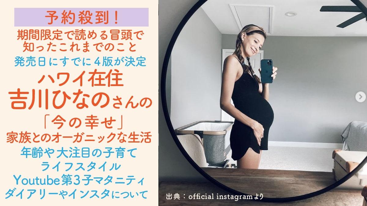 吉川ひなの第3子ご出産!ハワイでの現在!『わたしが幸せになるまで』共感を呼ぶオーガニックスタイル