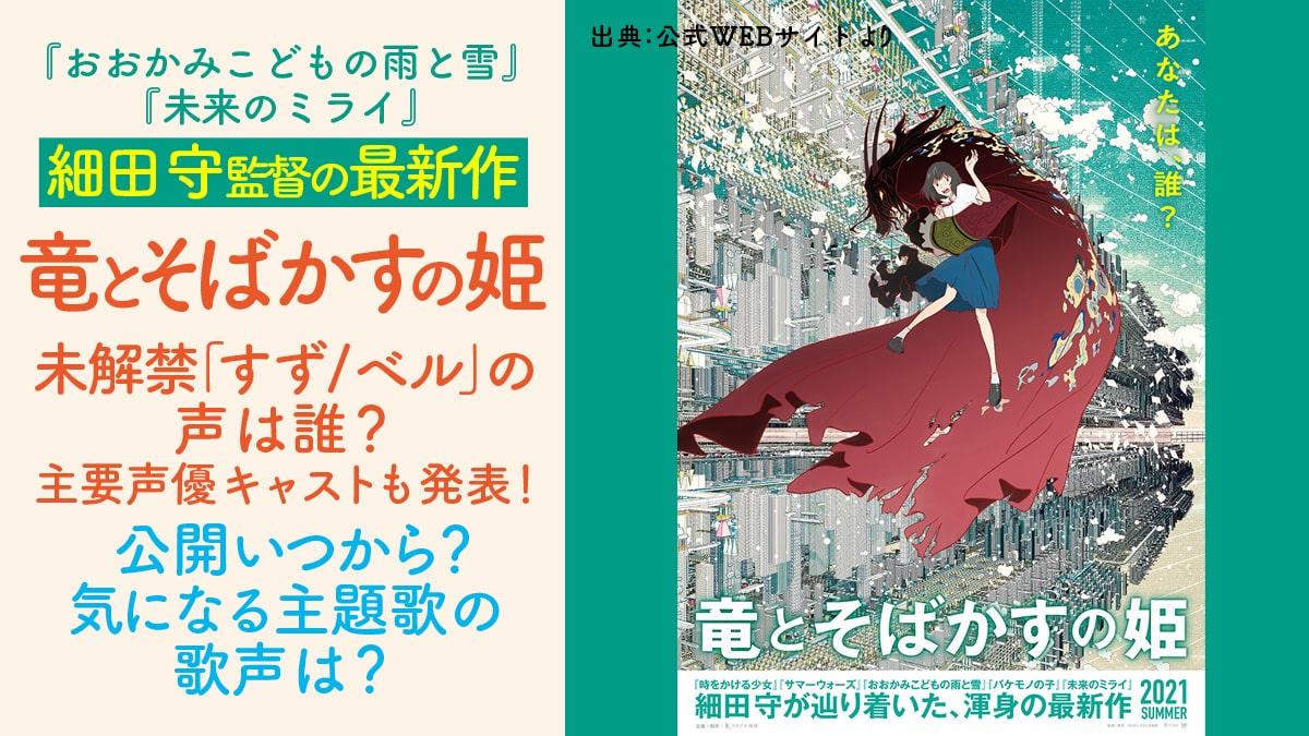 [竜とそばかすの姫]の主題歌は誰?中村佳穂?声優キャストや相関図