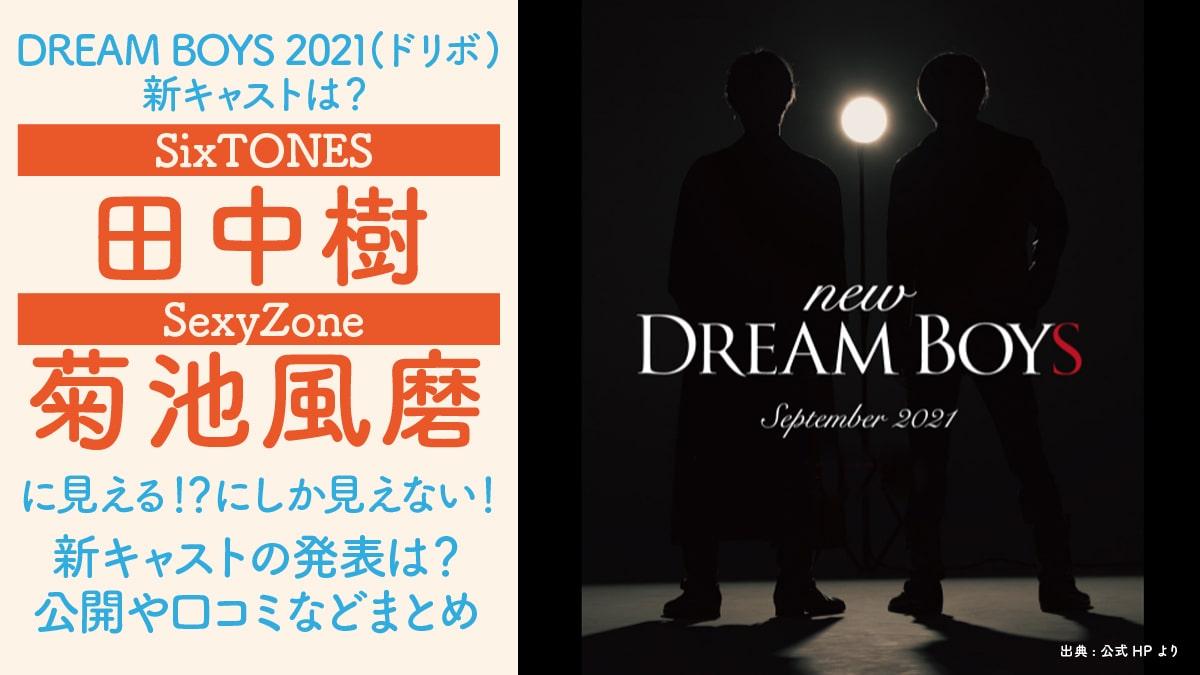 DREAM BOYS 2021(ドリボ)新キャストは[ふまじゅり]SixTONES田中樹とセクゾ菊池風磨で決定!
