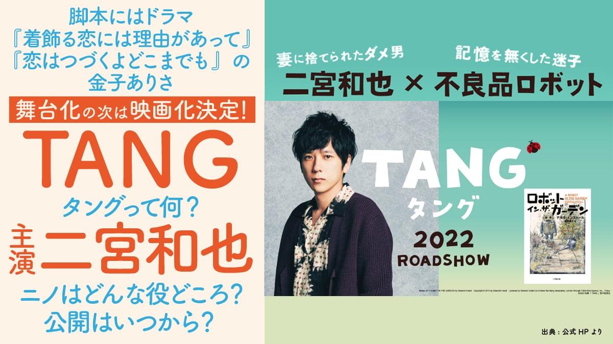 [タング]あらすじは?二宮和也×[ロボット・イン・ザ・ガーデン]の映画化『TANG』公開いつから?どんな役?