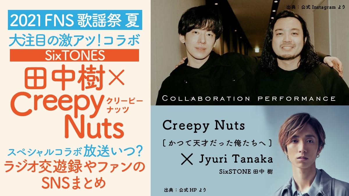 クリーピーナッツ×田中樹「FNS歌謡祭」タイムテーブルいつ?!樹「クリーピー大好き」と公言済み!