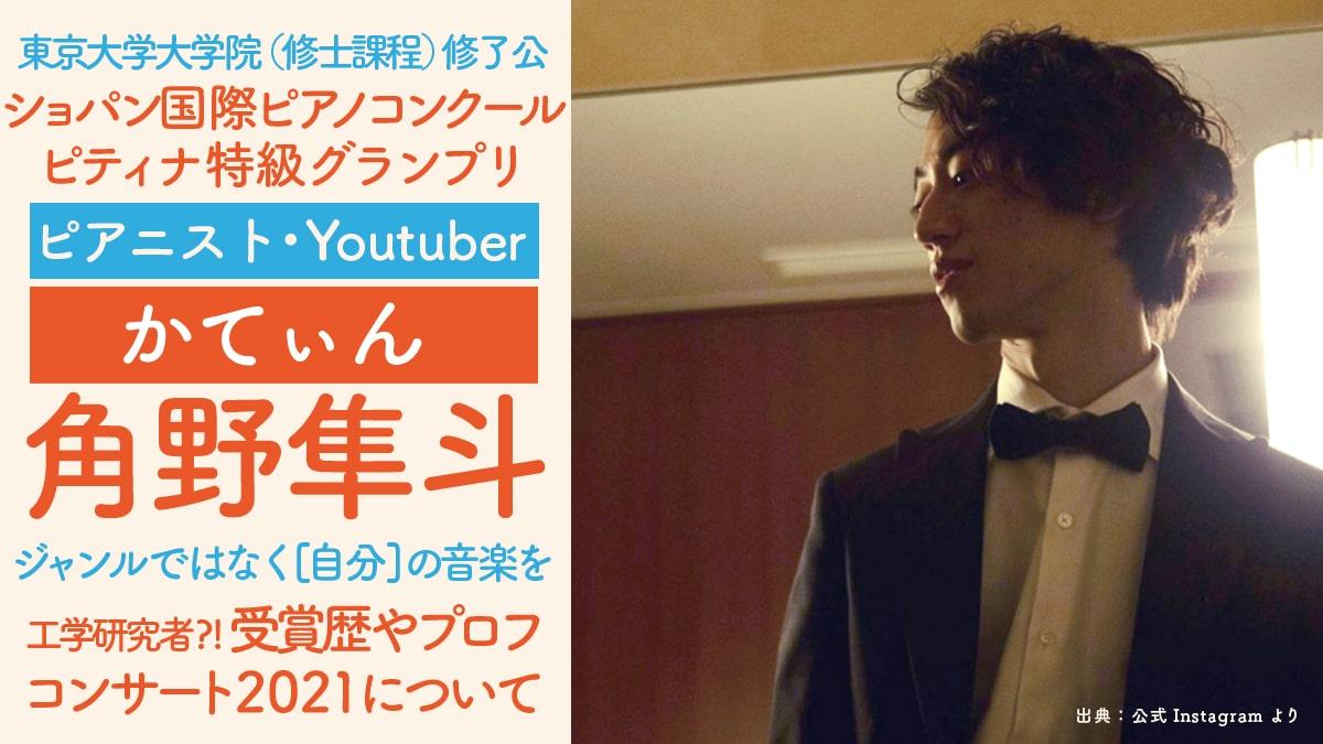 角野隼斗(かてぃん)コンサート2021チケットは?特級受賞のピアニストのライブは必見!アーカイブ配信ライブも!
