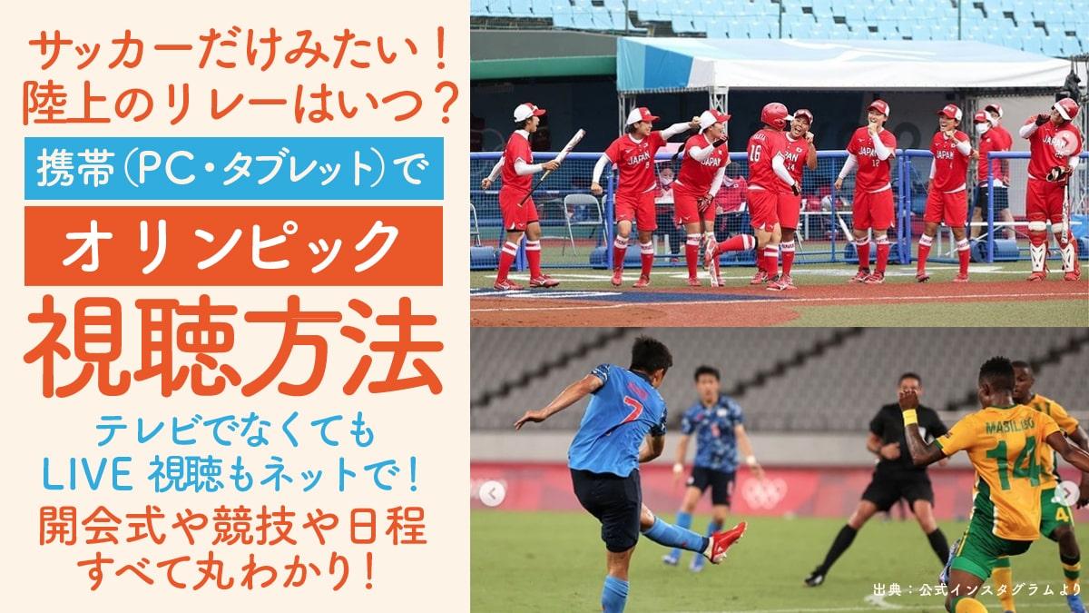 スマホでオリンピックライブ視聴方法!次戦サッカーの試合や競技や日程すべて丸わかり!