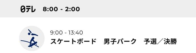平野歩夢日程