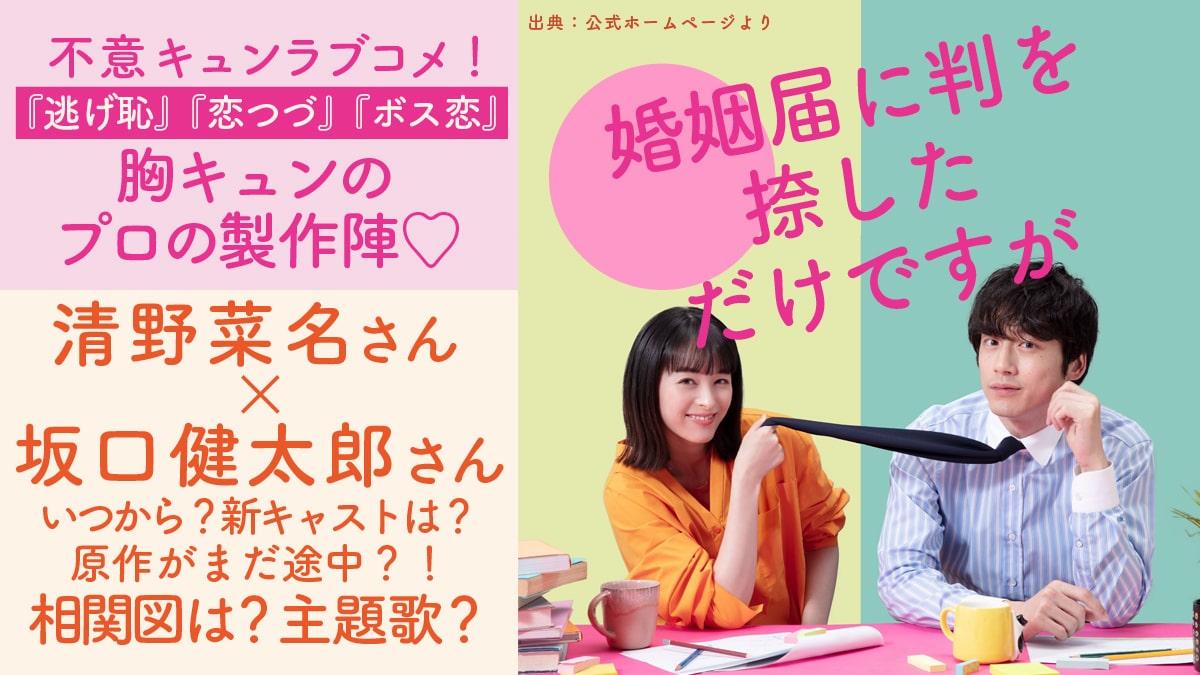 坂口健太郎ドラマの#ハンオシ『婚姻届に判を捺しただけですが』の相関図や主題歌は?