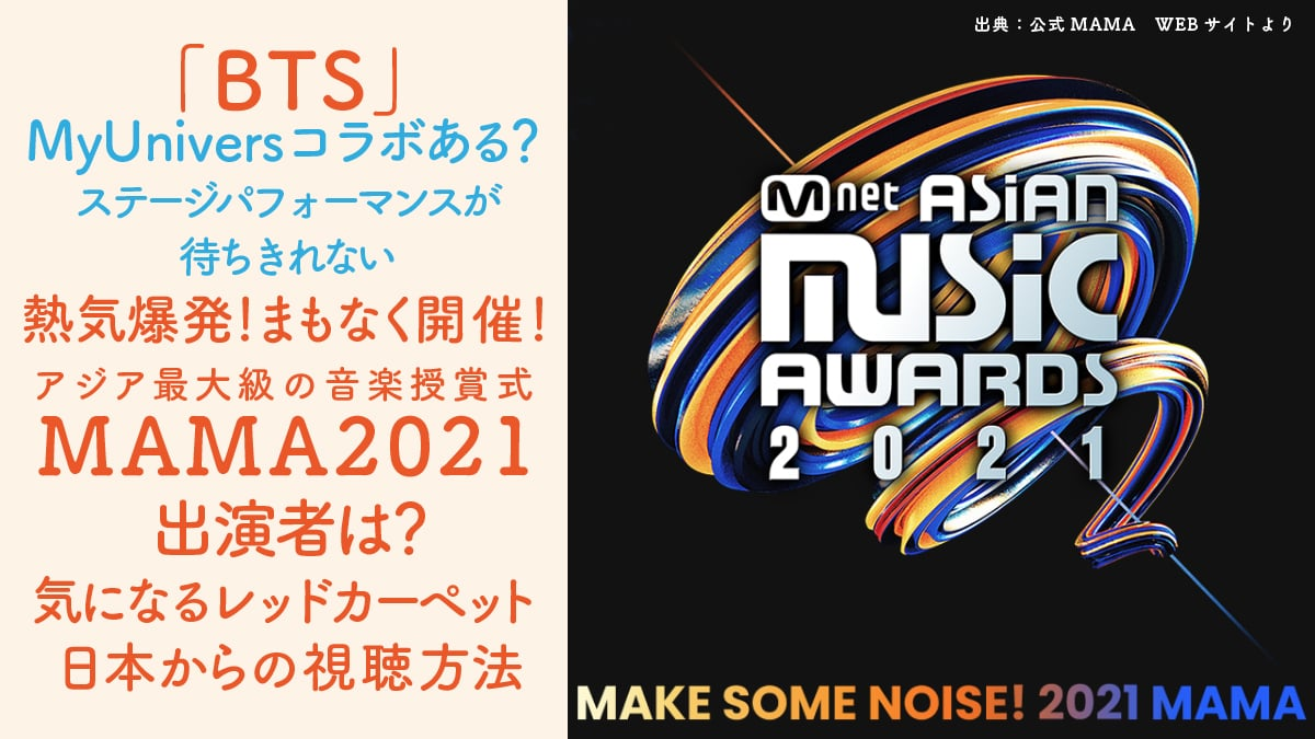 MAMA2021いつ開催?視聴方法や出演者!BTSのパフォーマンスが気になる!